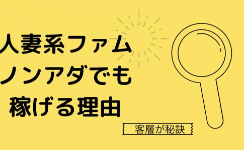 ノンアダ アプリ メルレ